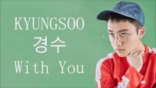 Kyungsoo (경수) - With You (Lyrics)