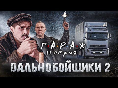 Сериал ГАРАЖ 11 серия ДАЛЬНОБОЙЩИКИ 2