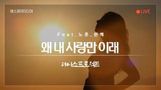 ➠ 왜 내 사랑만 이래 (Feat.노훈,원혜) - 데니스프로젝트