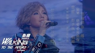 大哥–Janice 衛蘭‧Walking To The Future Live 2014