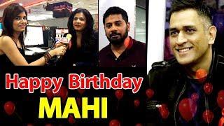 🎂HBD Mahi🎂 - Aaj Tak Anchors Wish MSD Happy Birthday   Sports Tak  Rashika Singh