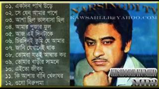 Best of Kishore Kumar Bangla Songs width=