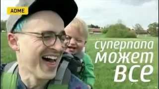 Um belo vídeo de pais e filhos