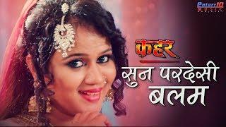 Suna Pardeshi Balam { सुन परदेसी बलम } NEW सुपरहिट #VIDEO_SONG | Qahar I Gunjan Pant Bhojpuri Song