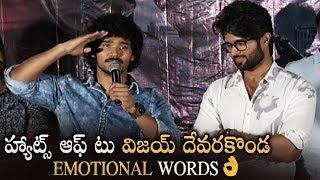 Actor Sudhakar Emotional Speech About Vijay Devarakonda @ Nuvvu Thopu Raa Teaser Launch | Manastars