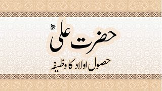 Quote | Hazrat Ali (RA) | 14 May 2018 | 92NewsHD