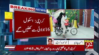 Summer vacations in Sindh to start from May 17 | 12 May 2018 | 92NewsHD