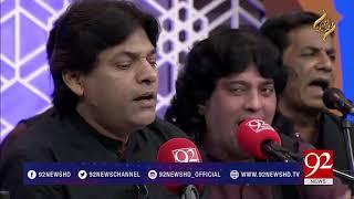Qawali   Manzar Fiza e Dahar Main Sara Ali Kaa Hay   6 June 2018   92NewsHD