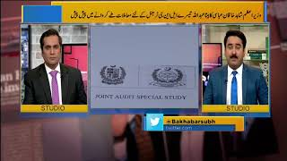 Bakhabar Subh - 15 February 2018 - 92NewsHDPlus