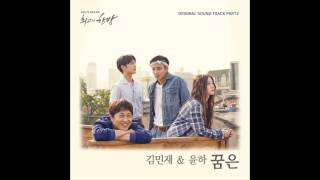 Kim Min Jae, Younha - Dream (The Best Hit OST Part.2)
