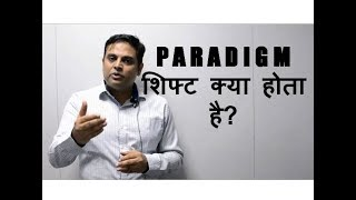 What is Paradigm Shift
