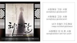 김수현 KIM SOO HYUN-「그대 한사람 THE ONE AND ONLY YOU」   [해를 품은 달 OST] [LYRICS 가사:KOREAN/ROM] 1080P_