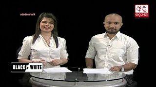 Ada Derana Black & White - 2018.07.06
