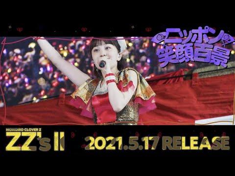 ももクロ「ニッポン笑顔百景 -ZZ ver.-」from DIGITAL ALBUM『ZZ's Ⅱ』