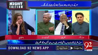 How is Pakistan and US relations? | 7 Sep 2018 | 92NewsHD
