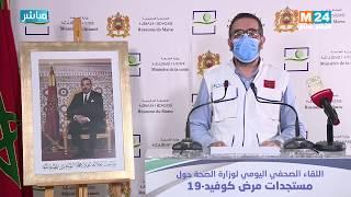 Bilan du Covid-19 : Point de presse du ministère de la Santé (10-06-2020)
