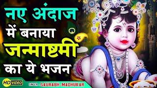 सबसे हटके है ये जन्माष्टमी का भजन    New Krishna Janmashtami Bhajan 2019 By Saurabh Madhukar
