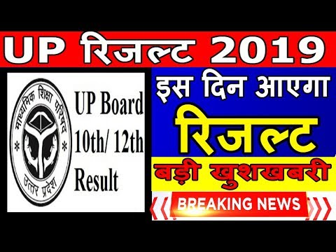 Download thumbnail for up bord paricha 2019|| up board result 2019
