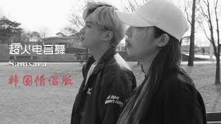 Samsara - Tungevaag & Raaban [ Shuffle Dance Korean Couple ver. ] Samsara鬼舞步 - 韓國情侶版本