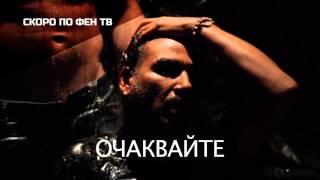 AZIS & VANKO 1 - Kato tebe vtori nyama (teaser)