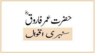 Quote | Hazrat Umar Farooq (RA) | 21 May 2018 | 92NewsHD