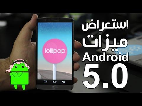 إستعراض ميزات Android 5.0 Lollipop