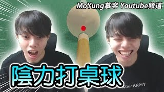 【運動】陰力打桌球?(中文字幕)