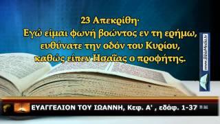 ΒΙΒΛΙΚΑ ΕΔΑΦΙΑ: Ευαγγέλιο του Ιωάννη, Α' 1-37, με εκφώνηση [HD]