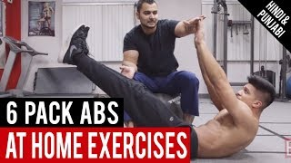 Easy @ HOME Exercises for 6-Pack ABS! ( HIndi / Punjabi)