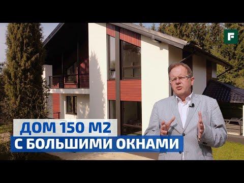 Дом-шале из пеноблока: обзор проекта, материалы, энергоэффективное остекление // FORUMHOUSE