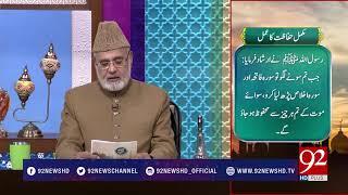 Quote: Hazrat Ali (RA) - 26 January 2018 - 92NewsHDPlus
