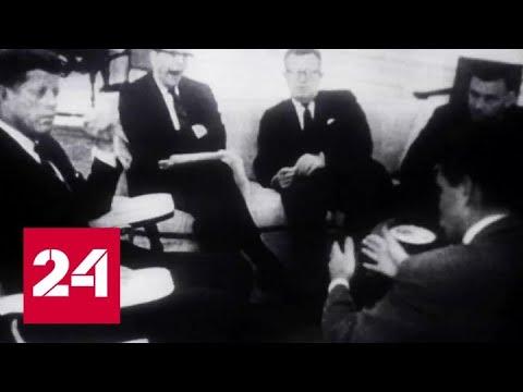 В Москве представили фильм о советском дипломате Анатолии Добрынине - Россия 24
