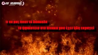 Ταφ Λάθος - Φλόγα ( βίντεο με στίχους )
