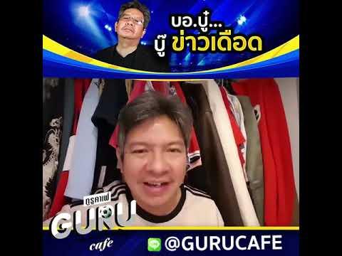 ผู้หลักผู้ใหญ่จากเมืองไทยไปที่ เลสเตอร์ แล้วก็เลยถือโอกาสถามเรื่อง แฮร์รี่ แม็กไกวร์| บอบู๋ Official