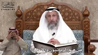 592 - مَنْ هُم الربانيون والأحبار؟ - عثمان الخميس