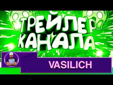 Трейлер канала Vasilich