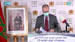 Bilan du Covid-19 : Point de presse du ministère de la Santé (20-04-2020)