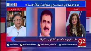 News Room |  Hassan Nisar Exclusive Interview- 19 April 2018 - 92NewsHDPlus