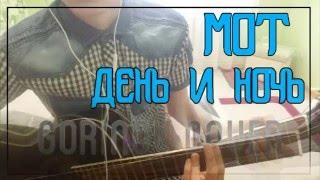 МОТ - ДЕНЬ И НОЧЬ | COVER BY GORINOV