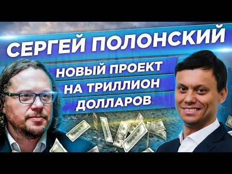 Сергей Полонский. Новый проект на триллион долларов. Инвестиции в недвижимость. photo