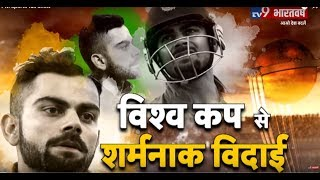 India Vs New Zealand World Cup Semi-Final Match Highlights | New Zealand beats India by 18 runs