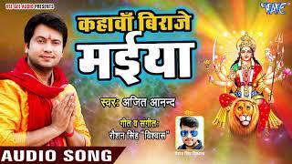 Ajit Anand (2018) का सुपरहिट NEW देवी गीत - Kahwa Biraje Maiya  - Superhit Bhojpuri Devi Geet