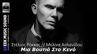 Στέλιος Ρόκκος, Μελίνα Ασλανίδου - Μια βουτιά στο κενό - Νέο τραγούδι 2017