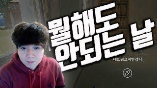 김기열 인터넷방송 1년만에 첨으로 멘탈 터진날