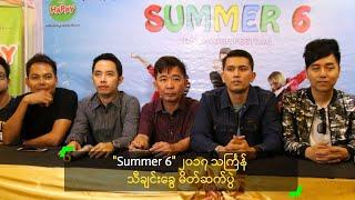 """""""Summer 6"""" ၂၀၁၇ သၾကၤန္ေရကစားပြဲေတာ္ DVD & CD"""