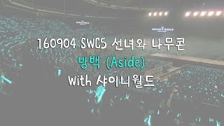 160904 SWC5 선녀와 나무콘 샤이니(SHINee) - 방백(Aside) 샤월 떼창