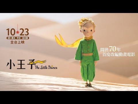 10.23《小王子》電影版|全球暢銷故事 經典改編|真正重要的事物,用肉眼是看不見的。 - YouTube