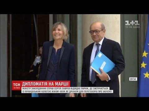 Французький та російський міністри закордонних справ обговорять ситуацію в Україні