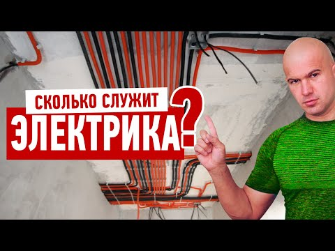 Сколько служит электрика? Мастер-класс Алексея Земскова photo