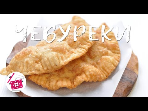 Крымские чебуреки. Готовим дома